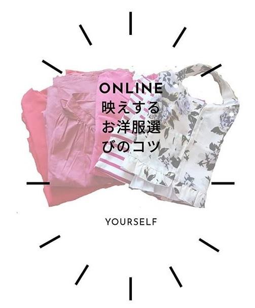 オンライン映えするお洋服選びのコツ