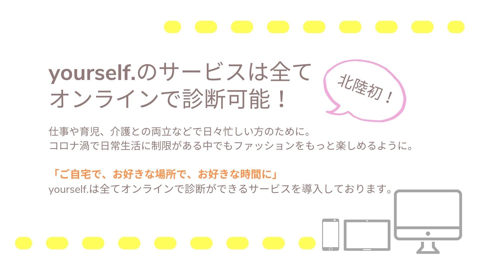 yourself./福井県のパーソナルスタイリングサービス